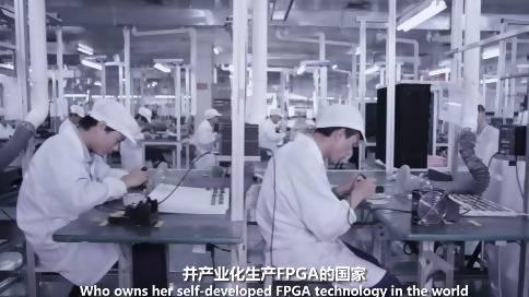 高云半导体企业宣传片