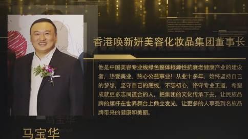 2017中国美业民族特色创新品牌颁奖盛典