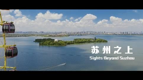 苏州之上Sights Beyond Suzhou航拍宣传片