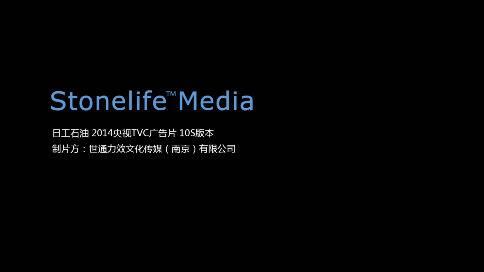 日工TVC央视广告