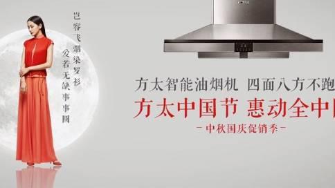 方太中秋广告片完整版【油烟机+水槽洗碗机+烤箱】