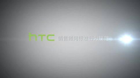 HTC手机销售行为规范