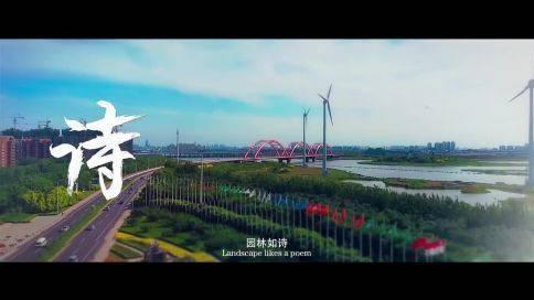 林书传媒宏路园林宣传片