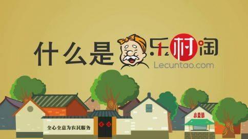 乐村淘flash动画宣传片