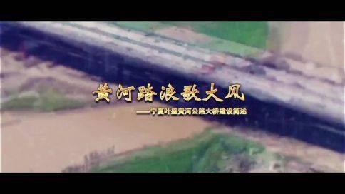 宁夏叶盛黄河大桥|宁夏视纤传媒有限公司
