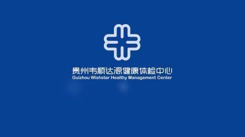 贵州韦顺达源健康体检