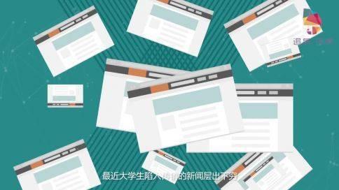 追象传媒:湖南财政经济学院 公益动画广告