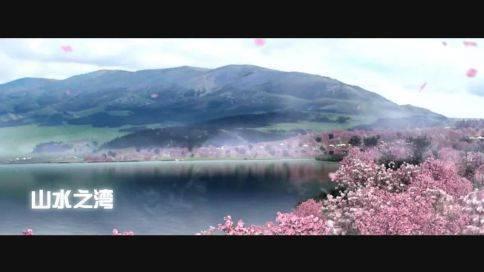 贵州赤水宝源休闲农业旅游度假项目