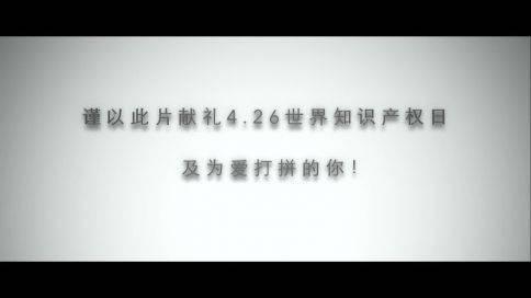 知果果公益广告片《有爱就有保护》