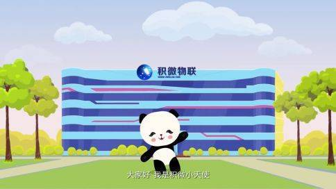 积微运网MG动画宣传片