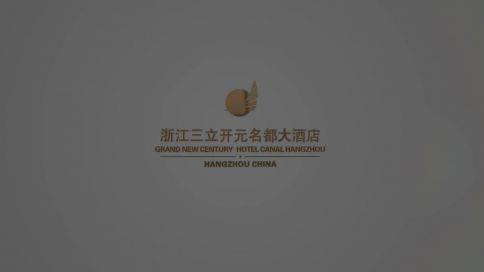 三立开元酒店——非遗主题活动宣传片
