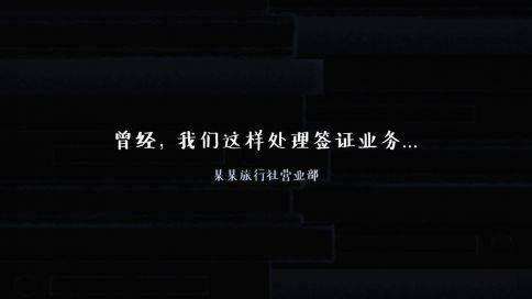 签证办理产品【上上签】宣传动画