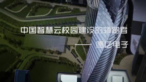 德亿电子 企业宣传片
