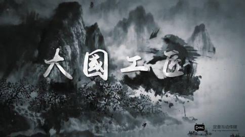 上品红木宣传片