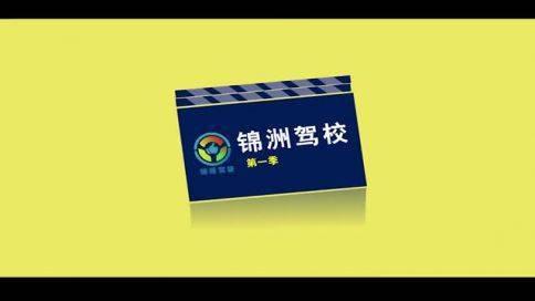 锦洲驾校MG动画宣传片