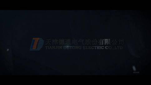 德通电气企业宣传片成片