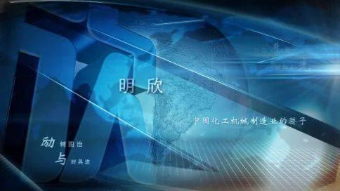明欣化工机械有限公司企业宣传片