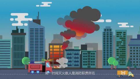 杭州上海北京安全知识动画动漫制作消防安全知识介绍宣传片