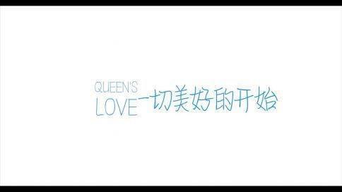 Queenslove内衣宣传片