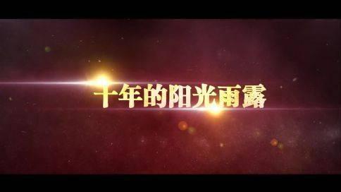 长沙市泉州商会-形象宣传片
