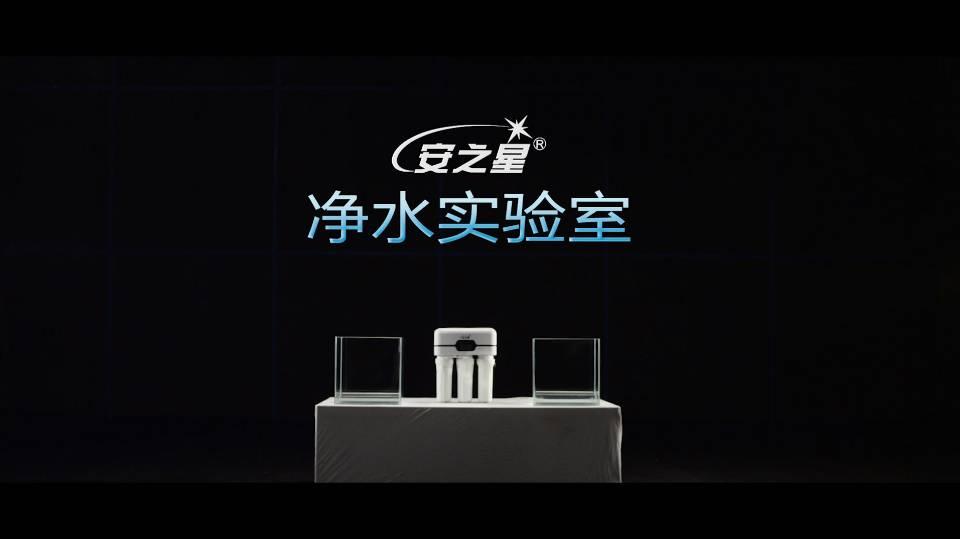 安之星净水器产品实验片——净水器真的有用么?
