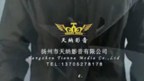 扬州市天纳影音公司宣传片