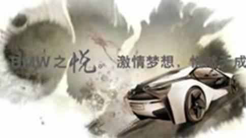 上海宝马汽车经销商宣传片