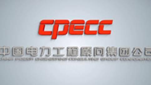 中国电力工程顾问集团宣传片