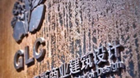 GLC企业形象宣传片