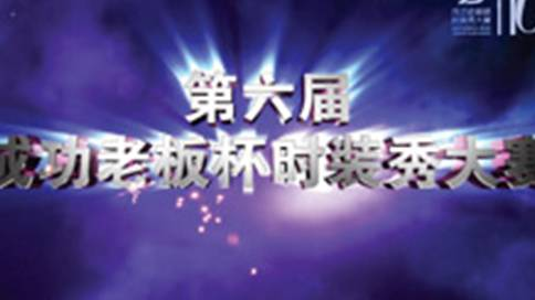优美世界成功老板杯服装秀大赛宣传片