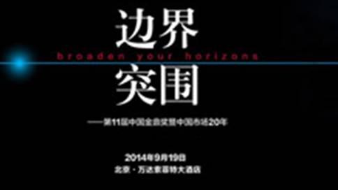 2014金鼎奖-边界突围