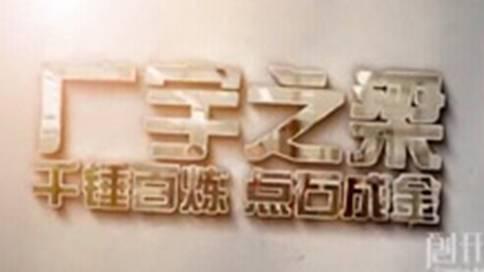 江苏广宇建设集团企业宣传片