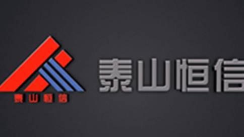 山东恒信开关集团企业宣传片