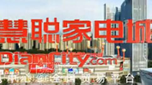 中国慧聪家电城宣传片