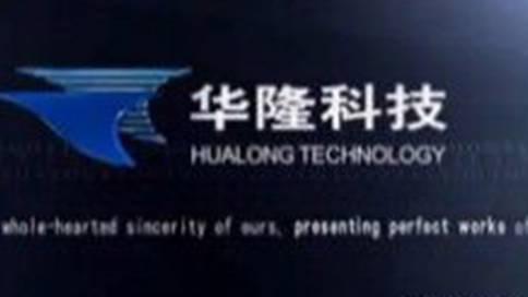 华隆科技企业形象宣传片