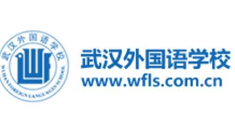 武汉外国语学校50周年宣传片