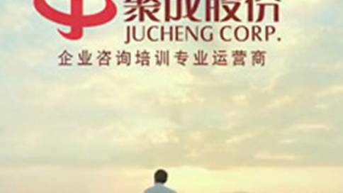 聚成股份大庆分公司高端企业宣传片