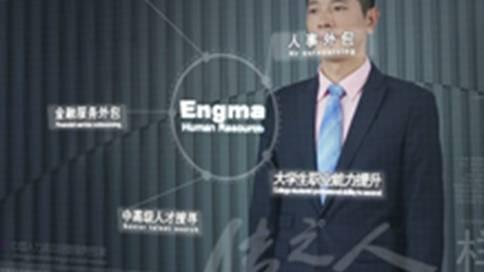 英格玛人力资源企业宣传片