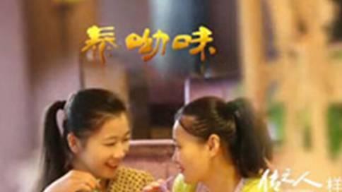 泰呦味泰式餐厅宣传片