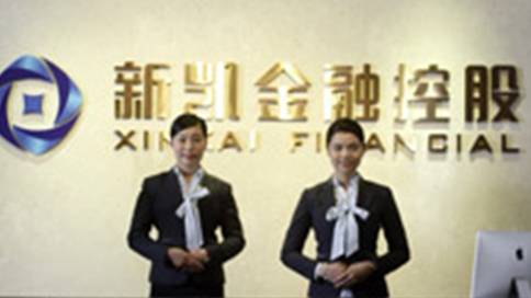 深圳新凯金融控股集团宣传片
