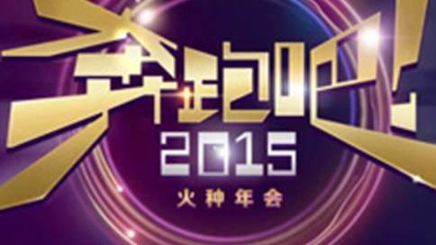 火种数字科技2015年会预告宣传片