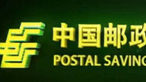 中国邮政储蓄银行泸州市江阳区分行宣传片