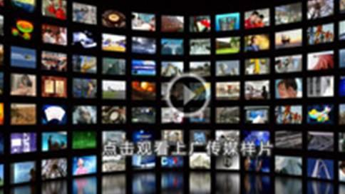 北京上广传媒公司宣传片