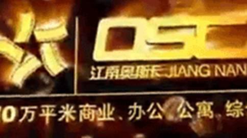 江南奥斯卡商业(通达房产)3d宣传片