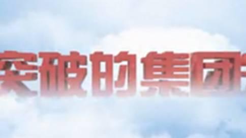 西安恒大产业园宣传片