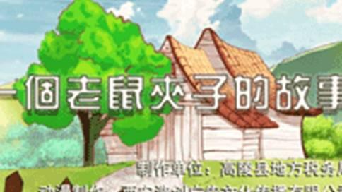 西安高陵县地税局三维动漫宣传片