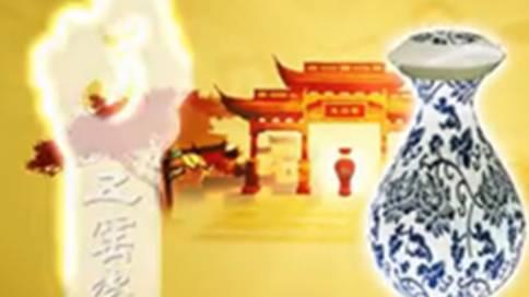 西安五窑瓷酒宣传片