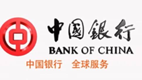 儒济天下 - 中国银行宣传片