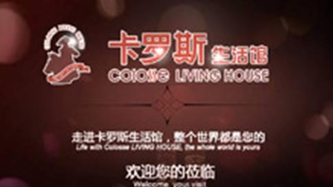 深圳高端卡罗斯生活体验馆品牌宣传片