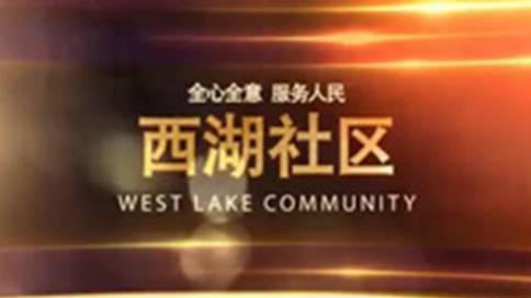 宁夏银川西湖社区宣传片